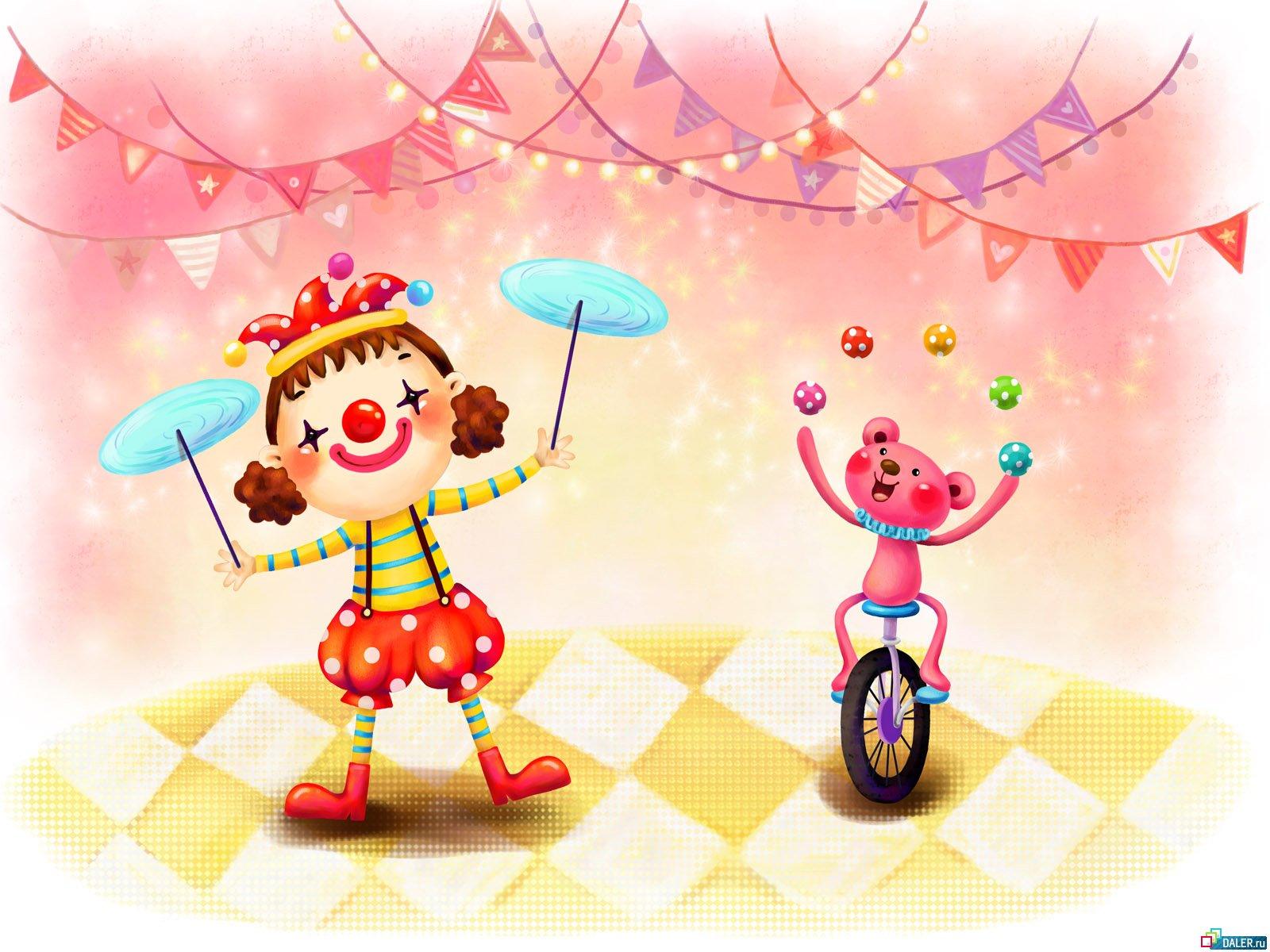 Поздравление с днем рождения циркового артиста