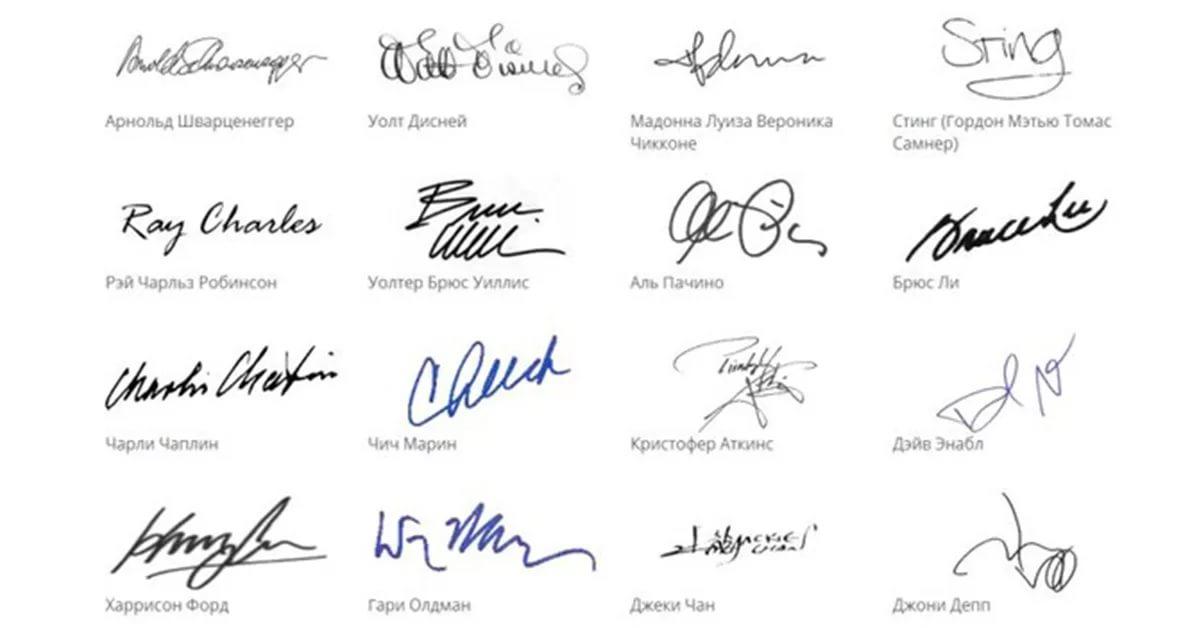 Как сделать крутую подпись