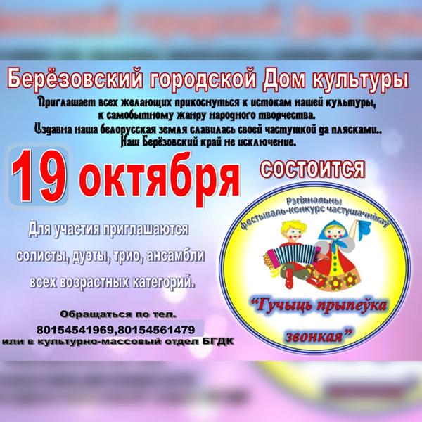 Региональный фестиваль-конкурс частушечников «Гучыць прыпеўка звонкая» состоится завтра в Березовке.
