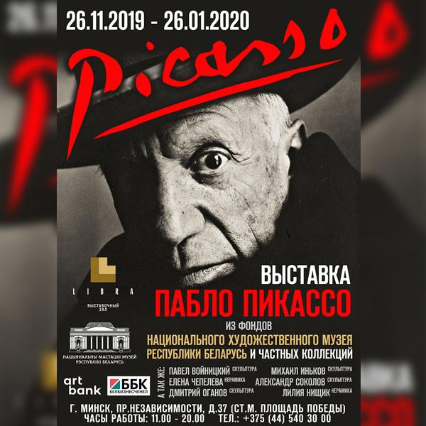 Выставка «Пабло Пикассо. Параграфы» откроется 26 ноября в выставочном зале LIBRA в Минске.