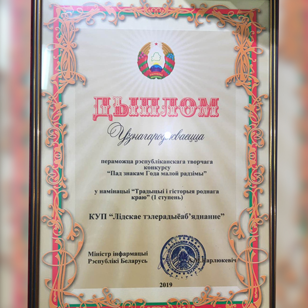 Очередная награда Лидского телерадиообъединения.