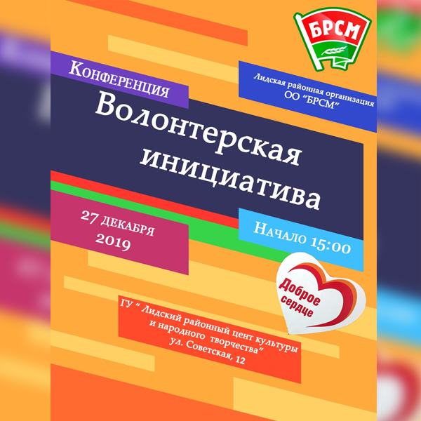 Лидский райком «БРСМ» проведет конференцию «Волонтерская инициатива».