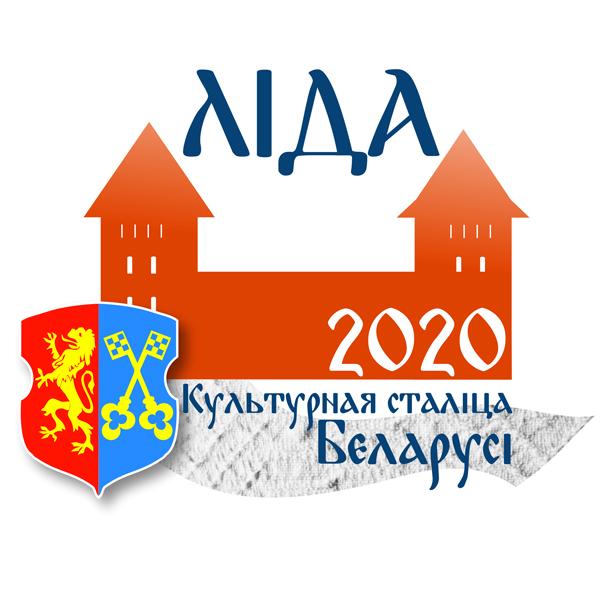 «Лида – культурная столица Беларуси 2020».