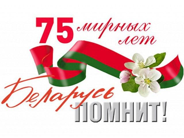 Молодежь Лидчины может принять участие в квест-игре «Победа 75».