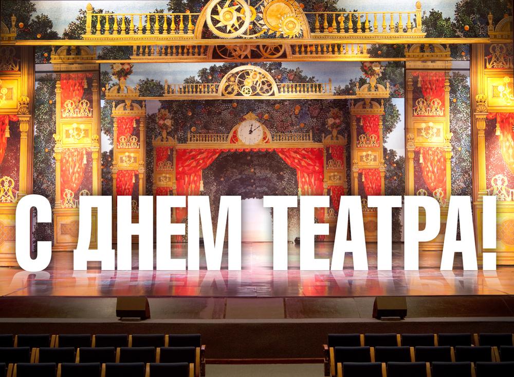 день театра