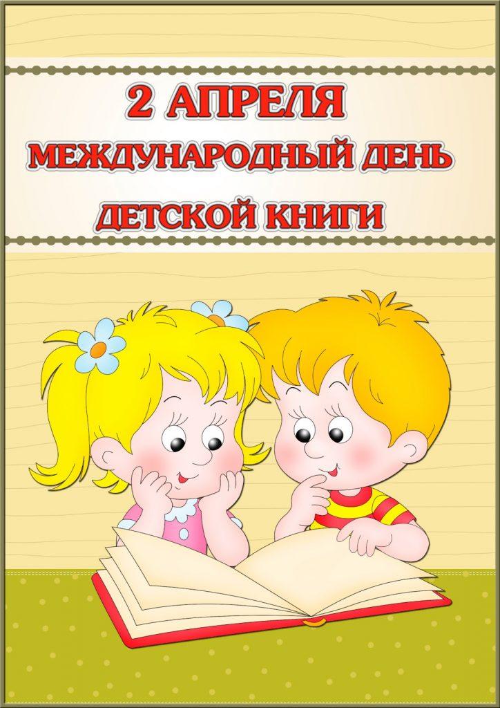 Международный день дет книги