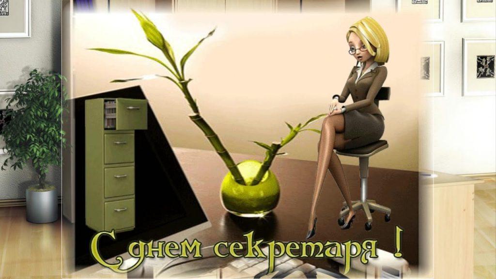 секретари 2
