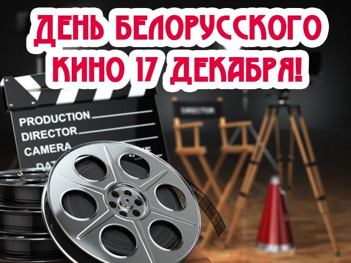 Прикольные-и-красивые-поздравления-С-днем-белорусского-кино-5