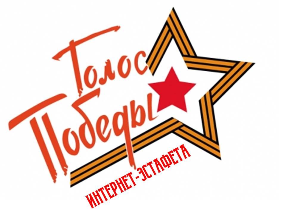 Лидчан приглашают присоединиться к интернет-эстафете «Голоса Победы».