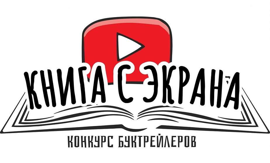 Лидский райком «БРСМ» принимает заявки на конкурс буктрейлеров «Книга с экрана» по версии 2.0.