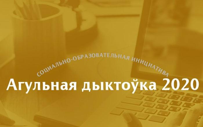 Регистрация на «Агульную дыктоўку» продолжается по 4 июня.