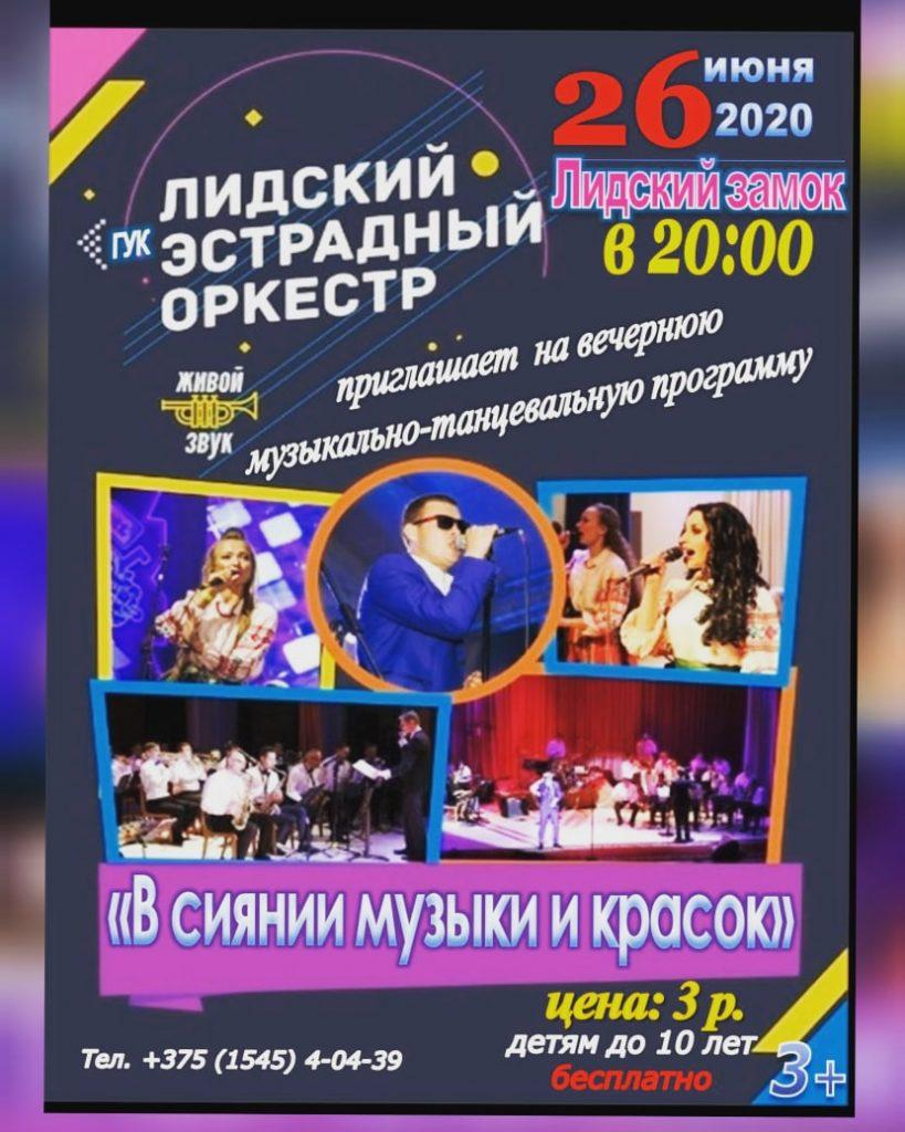 Лидский эстрадный оркестр организует вечернюю музыкально-танцевальную программу под названием «В сиянии музыки и красок».