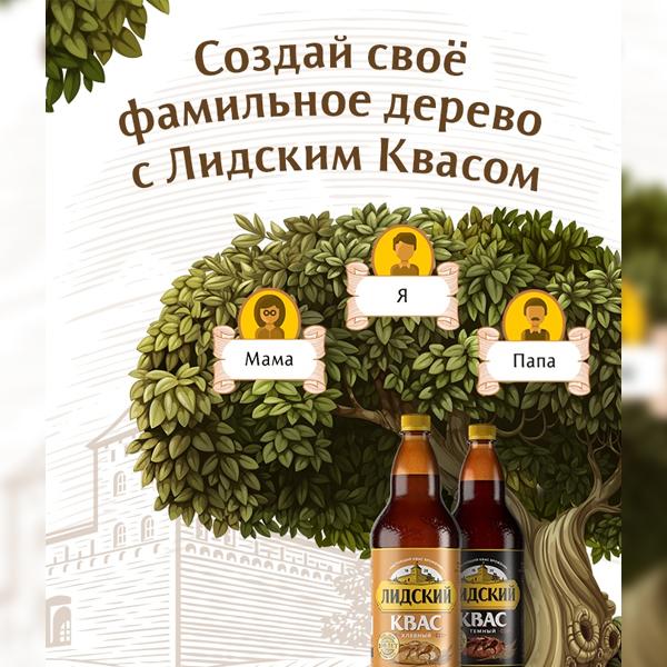 Предприятие «Лидское пиво» проводит конкурс в честь 100-летия своего кваса.
