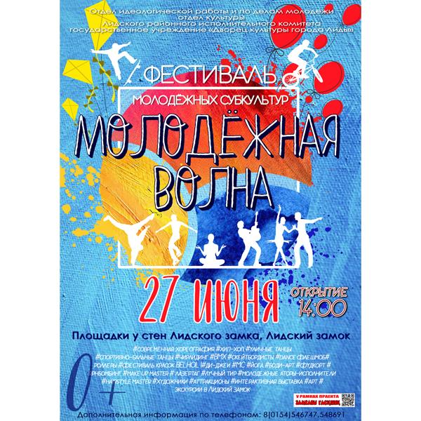Фестиваль молодежных субкультур состоится завтра в нашем городе.