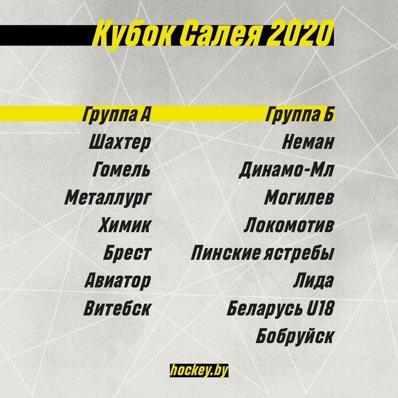 Хоккейный клуб «Лида» примет участие в Кубке Руслана Салея.