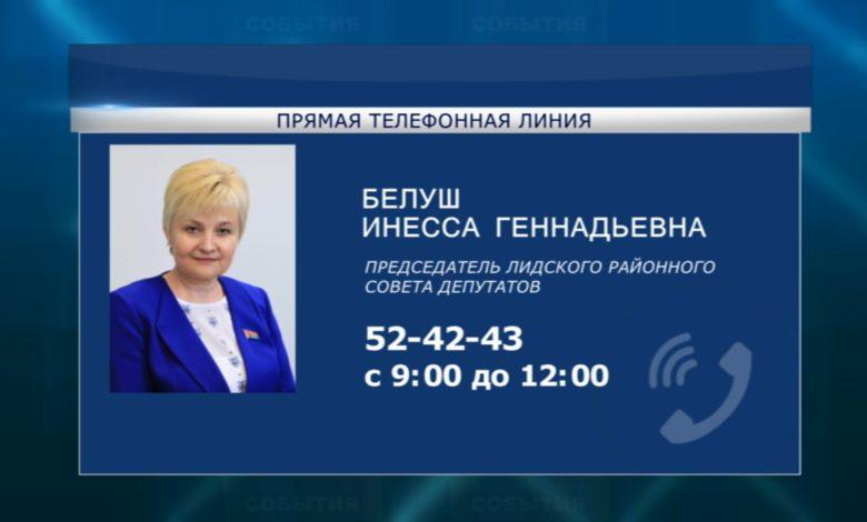Очередная «прямая телефонная линия» пройдет в предстоящую субботу, 18 июля, в Лидском райисполкоме.