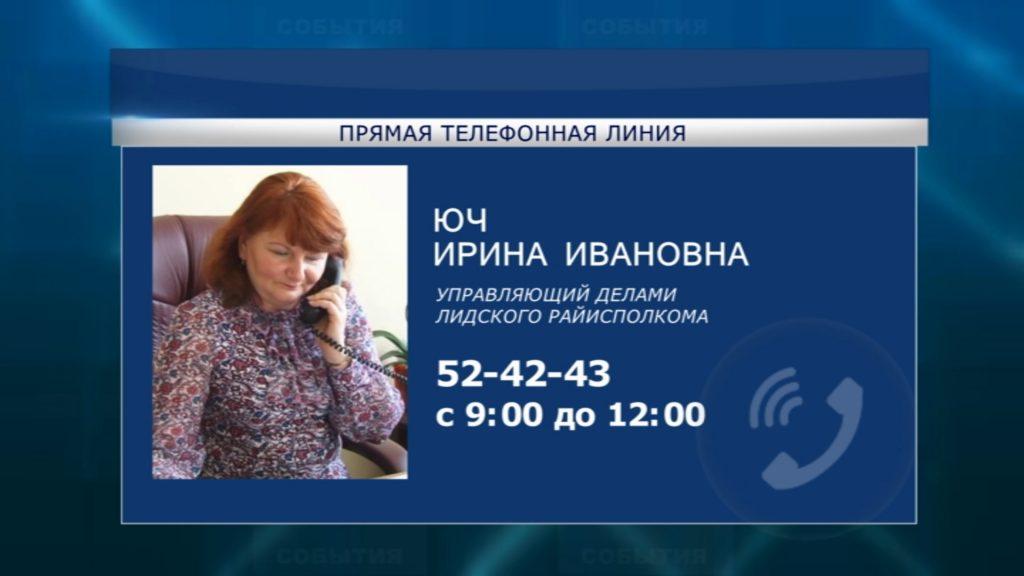 Очередная «прямая телефонная линия» пройдет в предстоящую субботу, 11 июля, в Лидском райисполкоме.