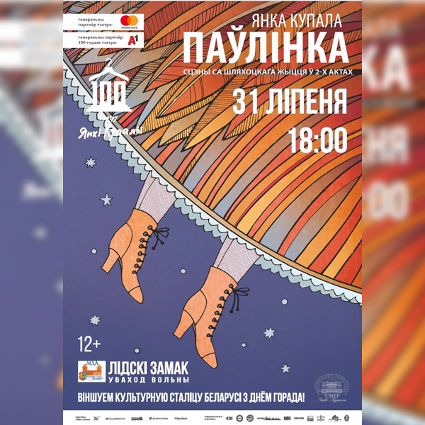 Национальный академический театр имени Янки Купалы покажет в Лиде знаменитую «Павлинку».