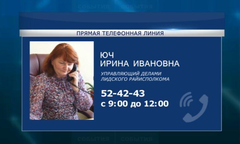 Очередная «прямая телефонная линия» пройдет в предстоящую субботу, 8 августа, в Лидском райисполкоме.