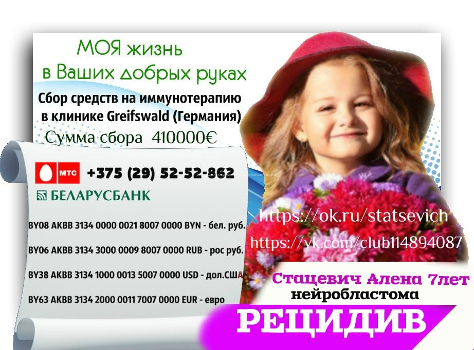 Продолжается сбор средств на лечение семилетней лидчанки Алены Стацевич.