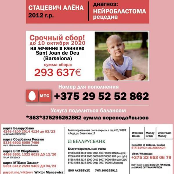 Осталось 16 дней, чтобы успеть собрать чуть более 61 тысяч евро для иммунотерапии Алены Стацевич.