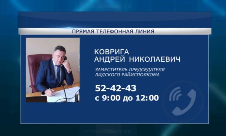 В Лиде в субботу, 28 ноября, пройдет очередная «прямая телефонная линия».