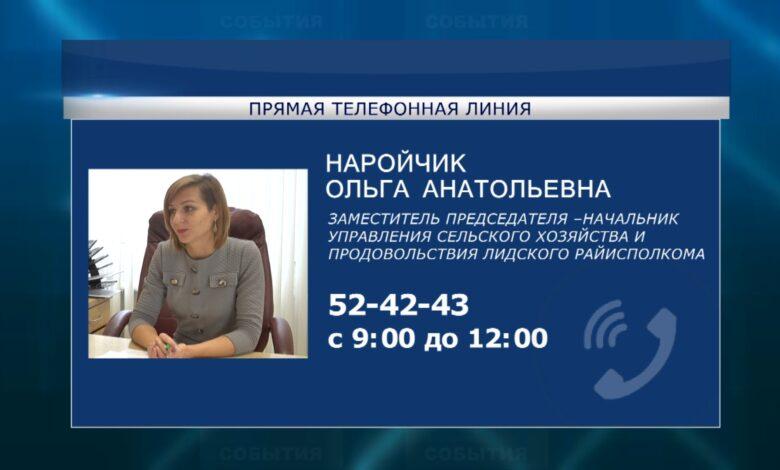 В Лиде 19 декабря пройдет «прямая телефонная линия».