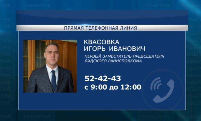 В Лиде 27 февраля пройдет «прямая телефонная линия».