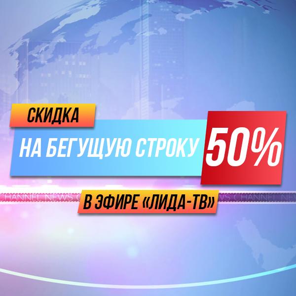 Лидское телевидение предлагает скидки своим клиентам.