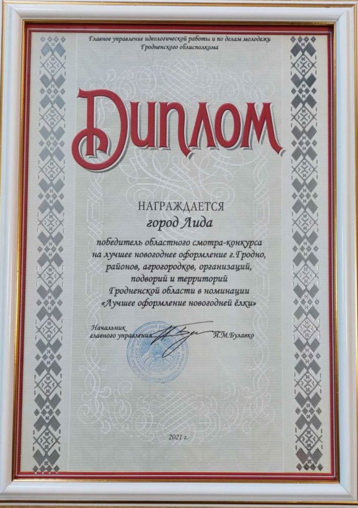 Подведены итоги областного смотра-конкурса на лучшее новогоднее оформление.
