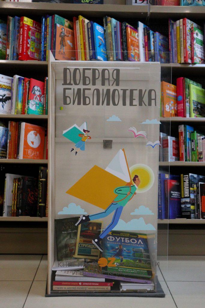 Благотворительный проект OZ «Добрая библиотека» приедет в Лиду.