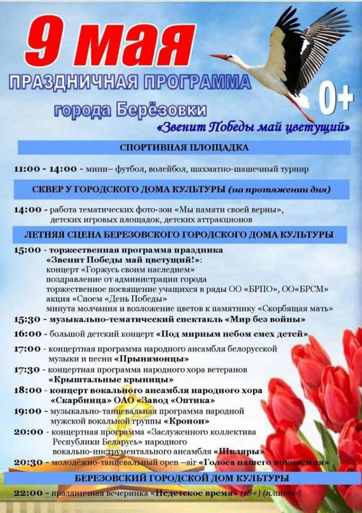 Праздничные мероприятия пройдут 9 Мая в Березовке.