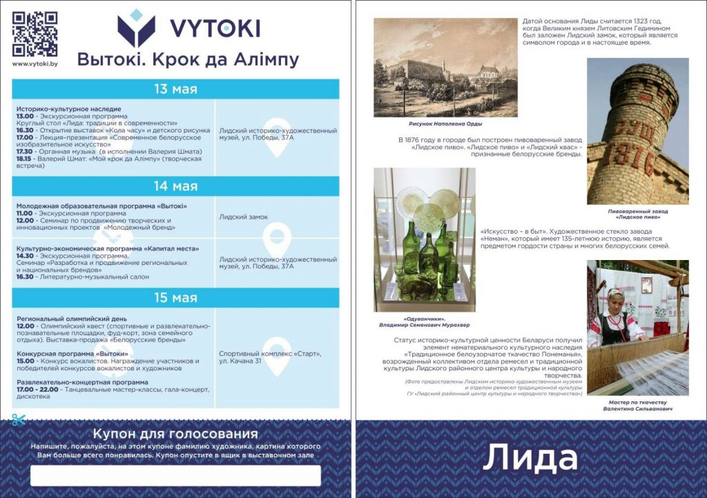 Масштабный фестиваль «Вытокi» пройдет в Лиде.
