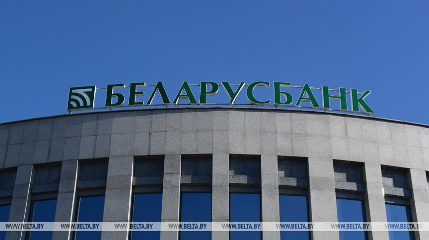 «Беларусбанк» с 1 февраля заключил более 1 тыс. кредитных договоров на сумму свыше Br40 млн по продукту «Ипотека Экспресс» на покупку жилых помещений