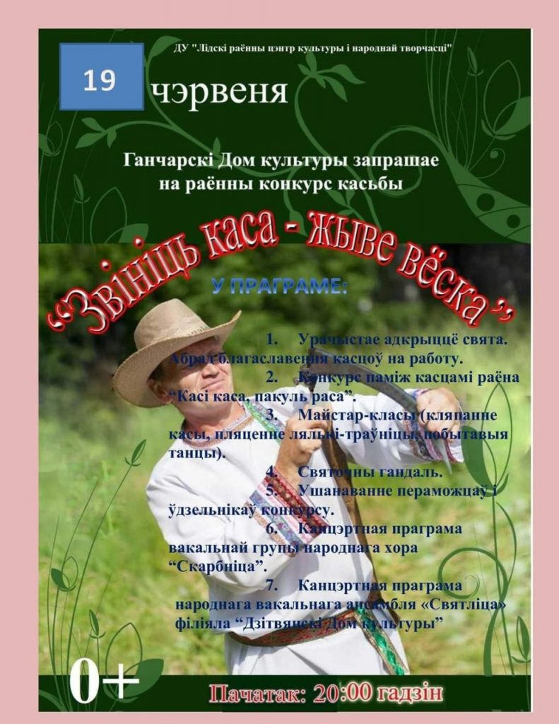 Районный конкурс косьбы под названием «Звініць каса – жыве вёска» пройдет завтра в Лидском районе