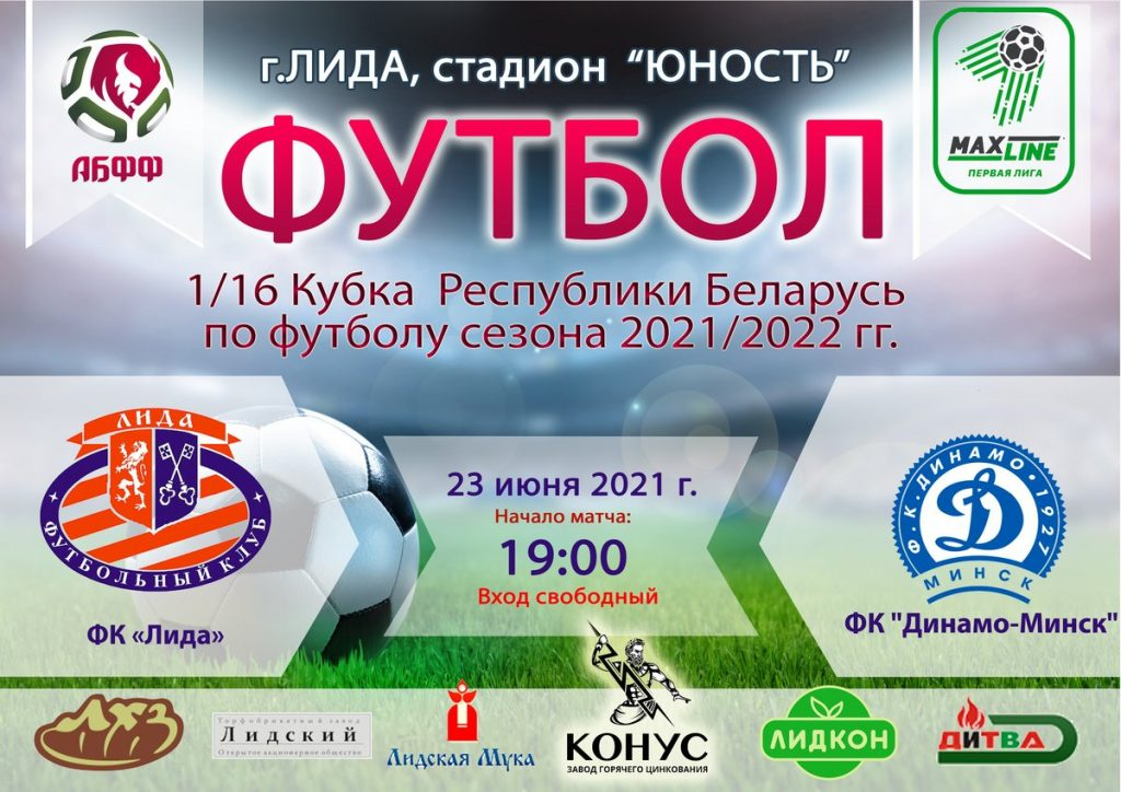 Футбольный клуб «Лида» проведет сегодня матч 1/16 финала Кубка Беларуси.