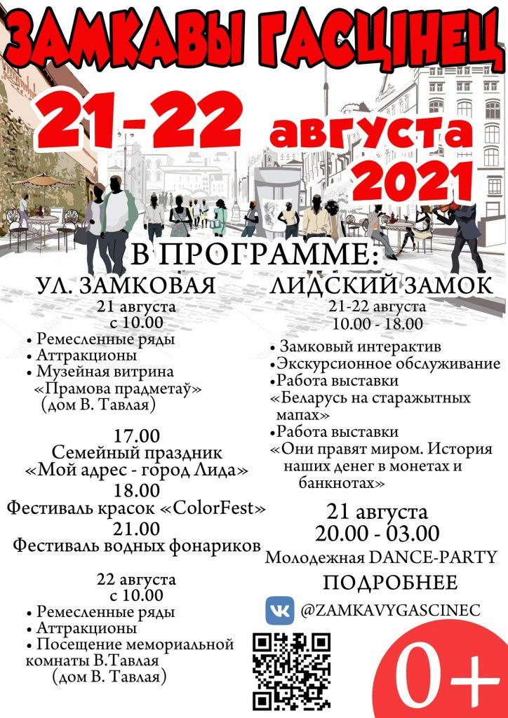 Культурно-туристический проект «Замкавы гасцінец» в предстоящие выходные дни продолжит свою работу в нашем городе