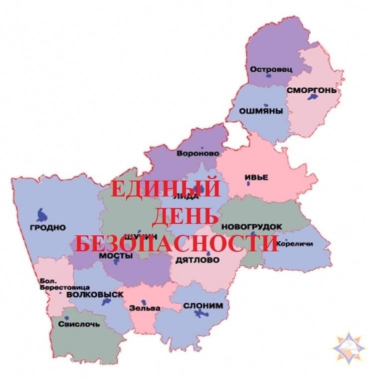 Республиканская акция «Единый день безопасности» стартовала сегодня в Беларуси.