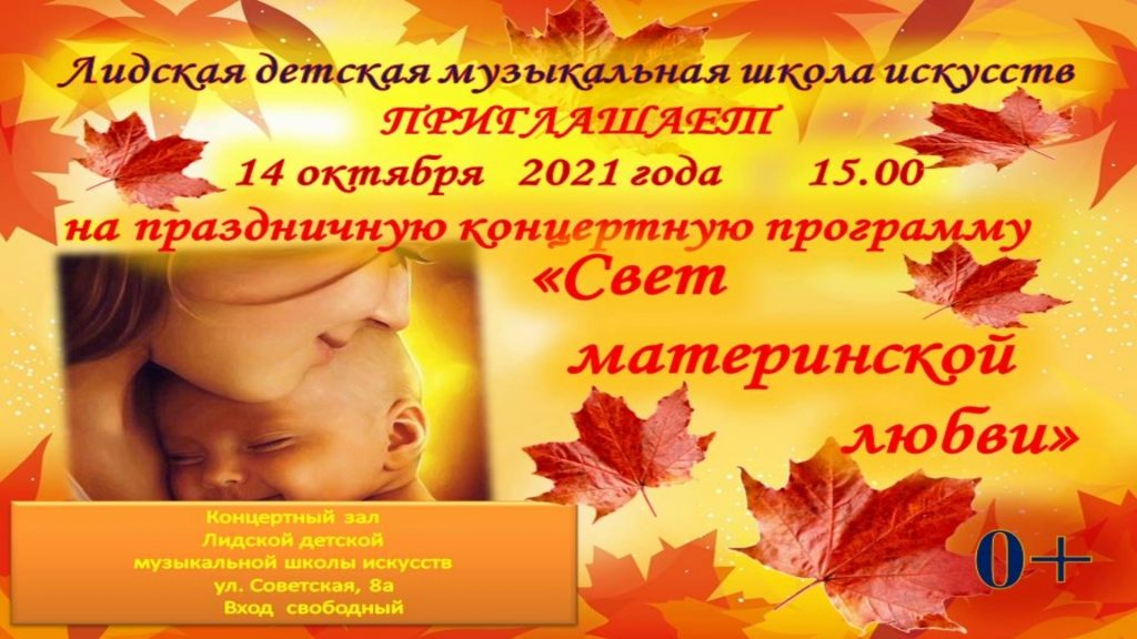 В Беларуси сегодня отмечают День матери
